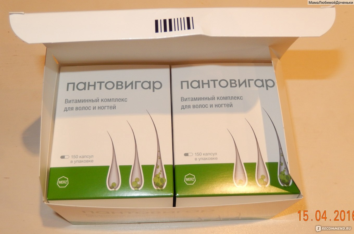 Витамины merz пантовигар для волос и ногтей