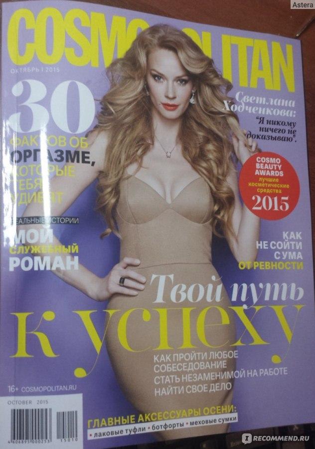 fbecd23eef81 Журнал COSMOPOLITAN - «Полный обзор журнала (+фото страниц) ОКТЯБРЬ ...