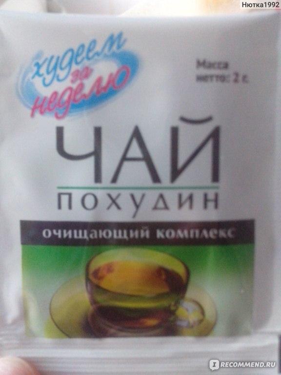чай для похудения похудин инструкция