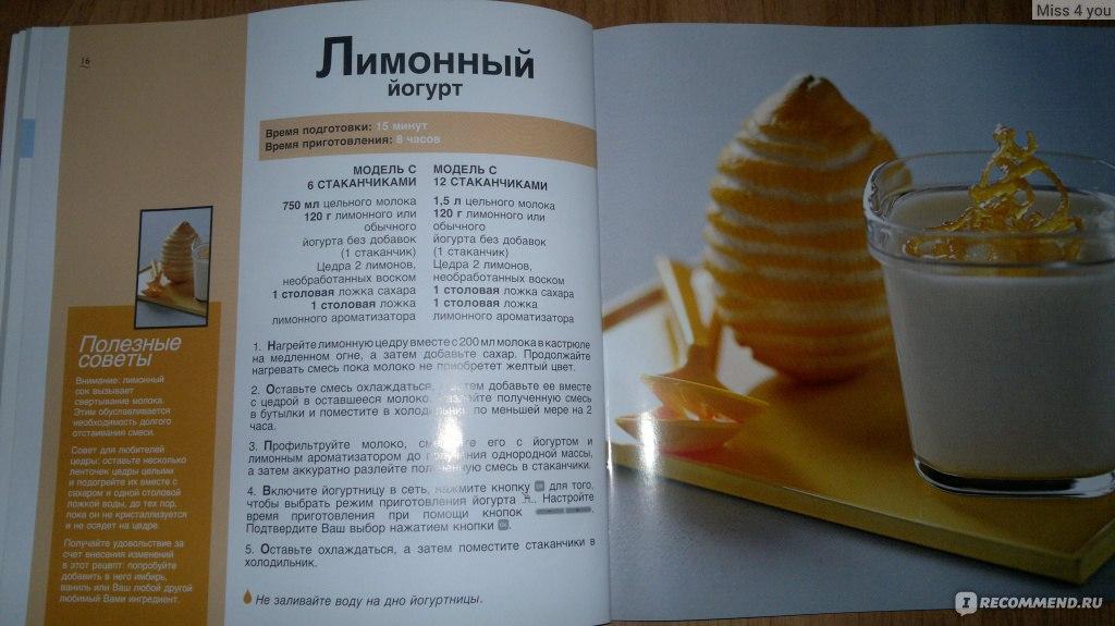 Рецепты йогуртов для йогуртницы тефаль