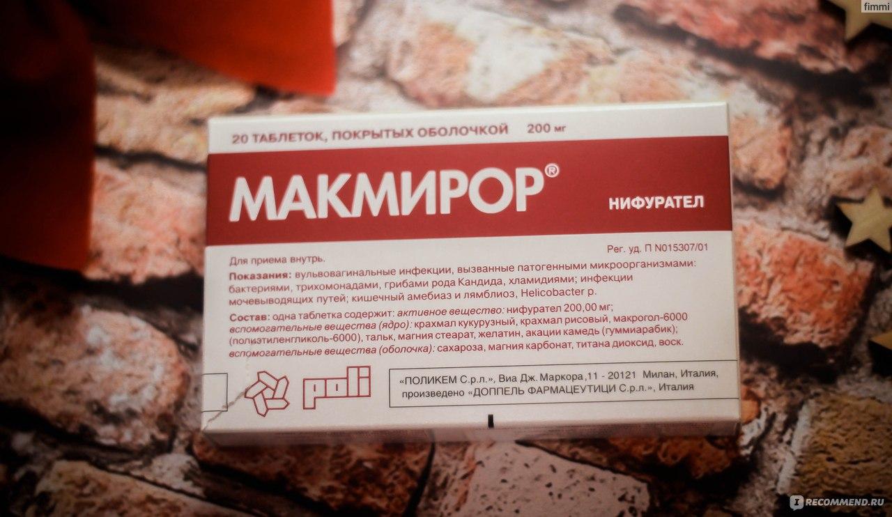 макмирор 400 мг инструкция по применению
