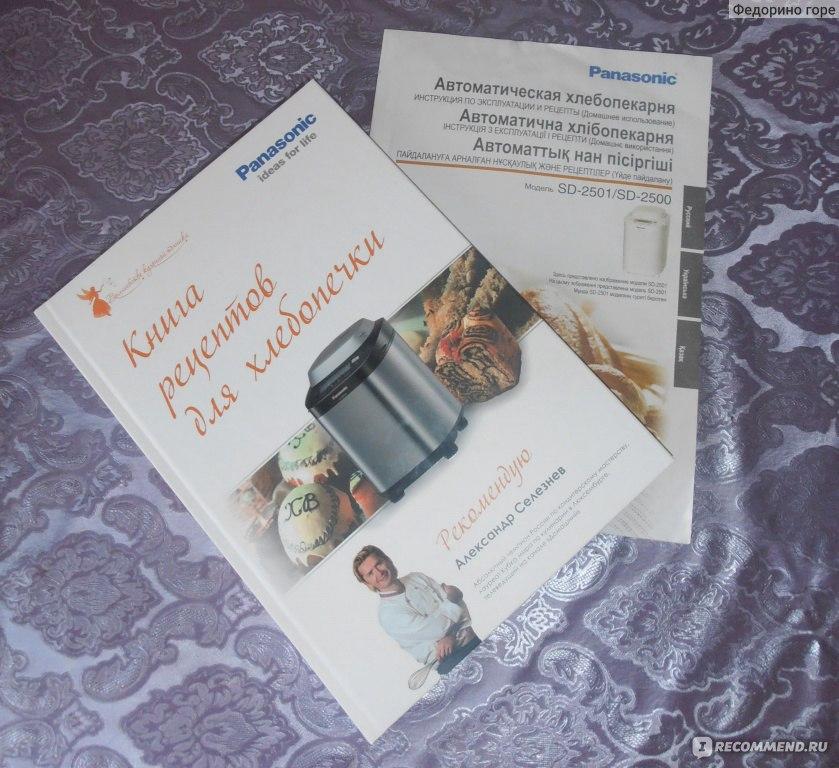 Книга рецептов для panasonic sd-2501