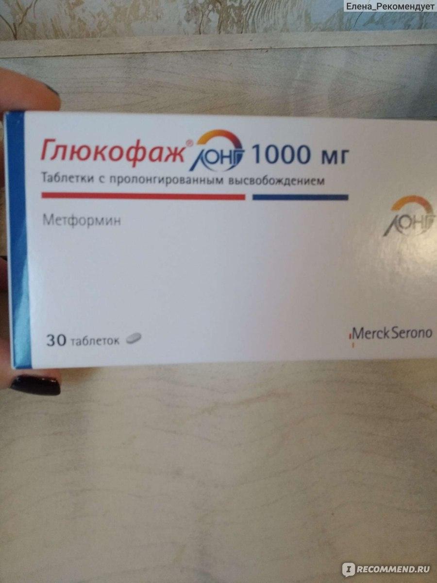 Глюкофаж 750 для похудения отзывы форум