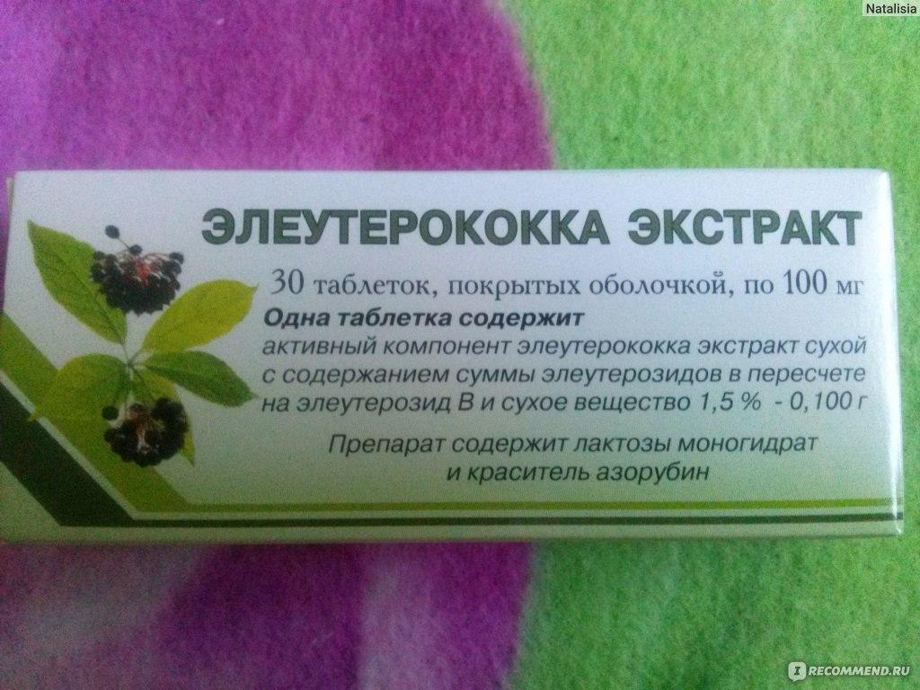 Настой элеутерококка для беременных 74