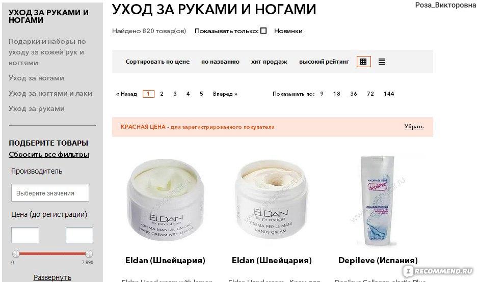 Интернет магазин профессиональной косметики для тела
