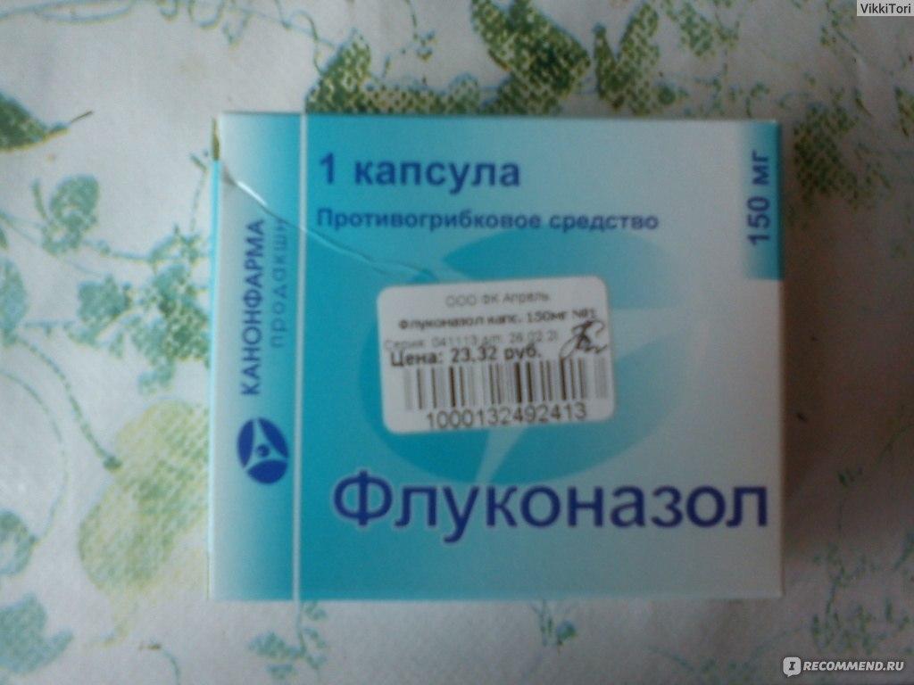 Таблетки Флуконазол
