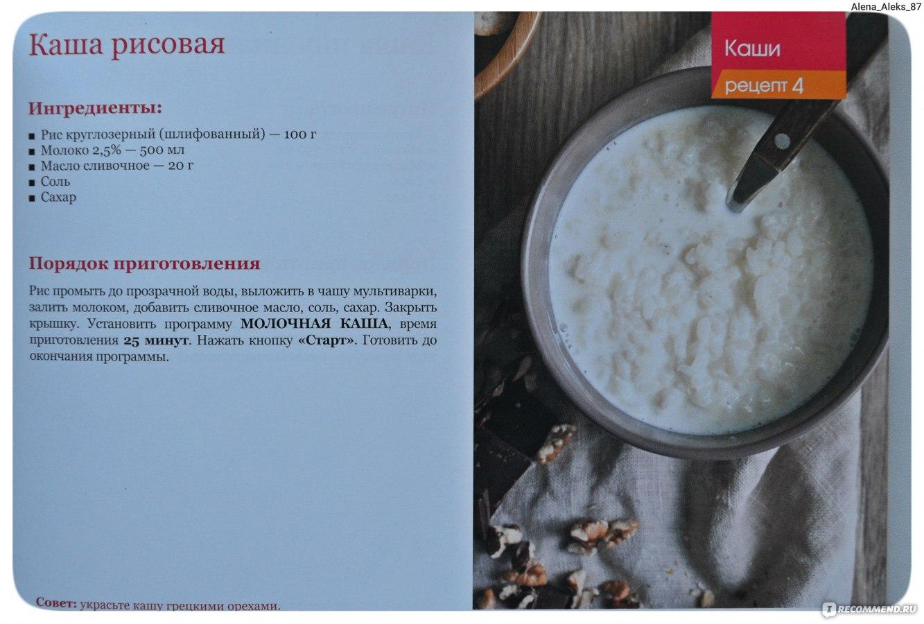 Рисовая каша в мультиварке редмонд на воде с молоком рецепт пошагово