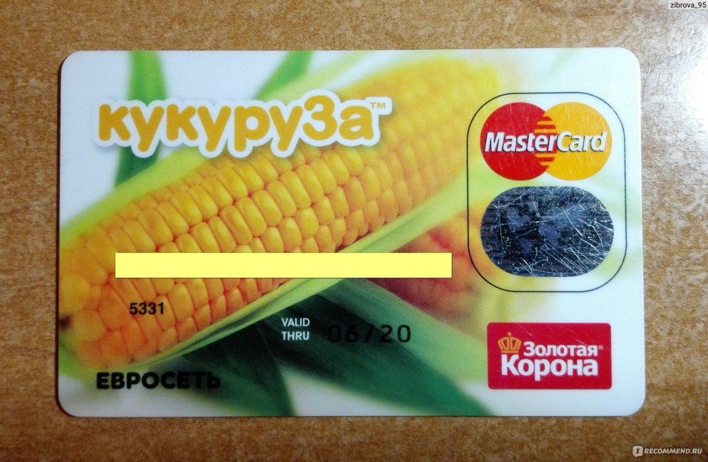экспресс займы на кукурузу