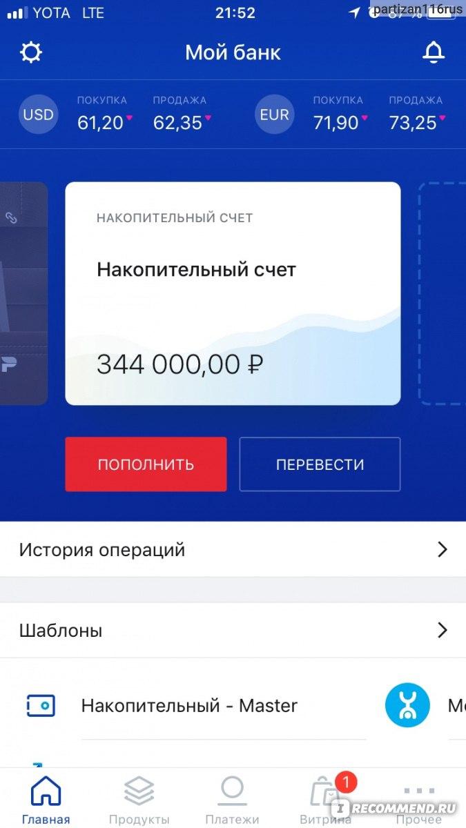 как закрыть карту втб через онлайн банк
