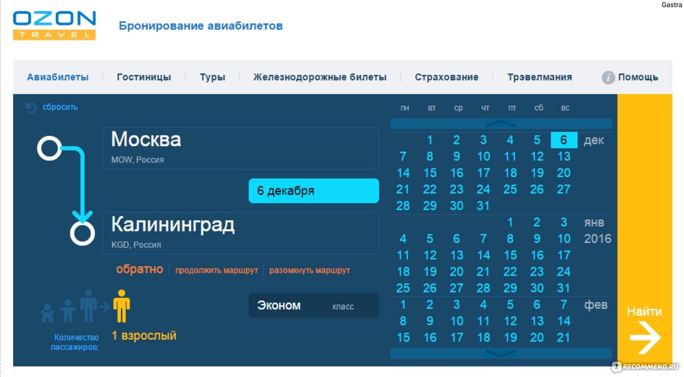 Купить авиабилеты из санкт-петербурга в спб