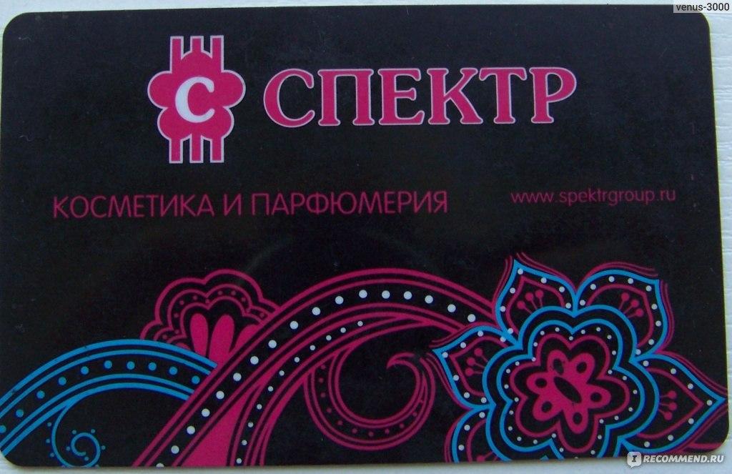 Сеть магазинов косметики, парфюмерии и бытовой химии \