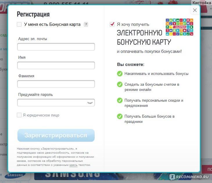 registratsiya-v-eldorado-bonusnoy-karti