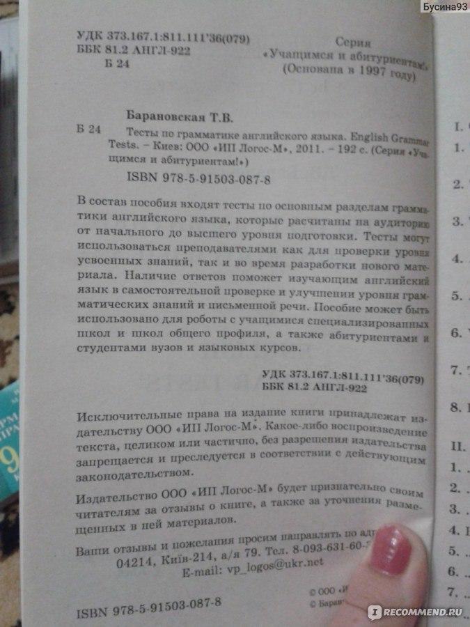 Барановская Грамматика Гдз