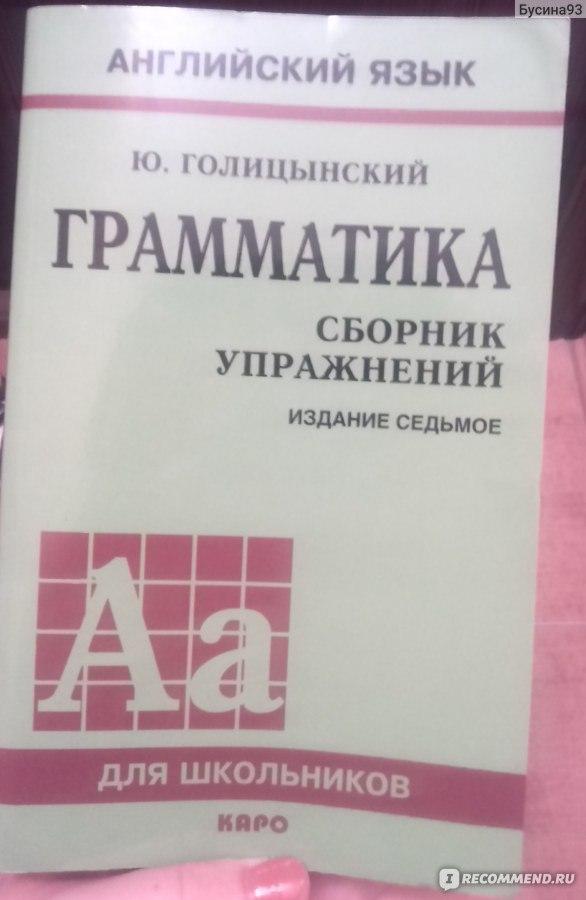 ГДЗ по английскому языку 5-11 класс Грамматика Голицынский