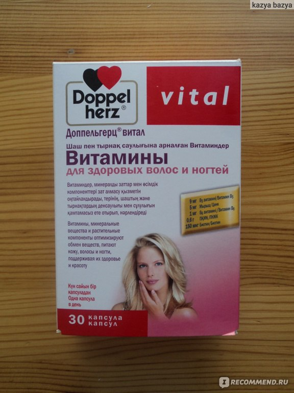Витамины Доппельгерц для волос и ногтей всесторонний подход