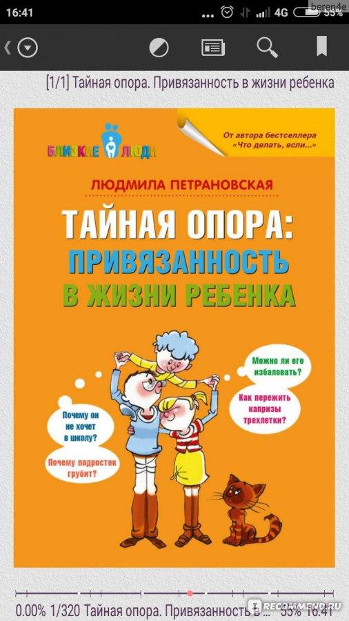 Петрановская скачать pdf