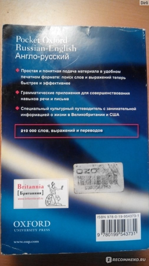 oxford russian to english dictionary
