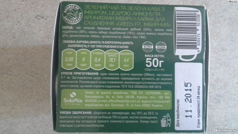 курс зеленого кофе с имбирем инструкция