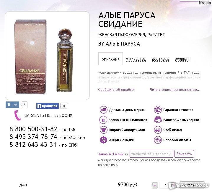 знакомства рандеву.ру
