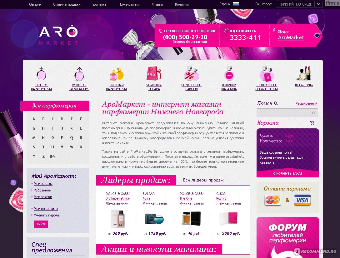 Аромаркет Интернет Магазин Нижний Новгород