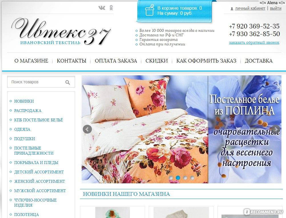 Ивтекс37 Рф Интернет Магазин Текстильных Изделий