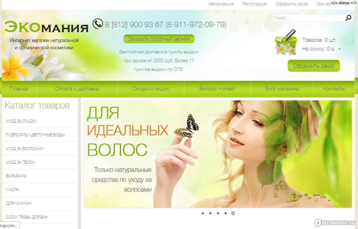 Все бренды натуральной и органической косметики