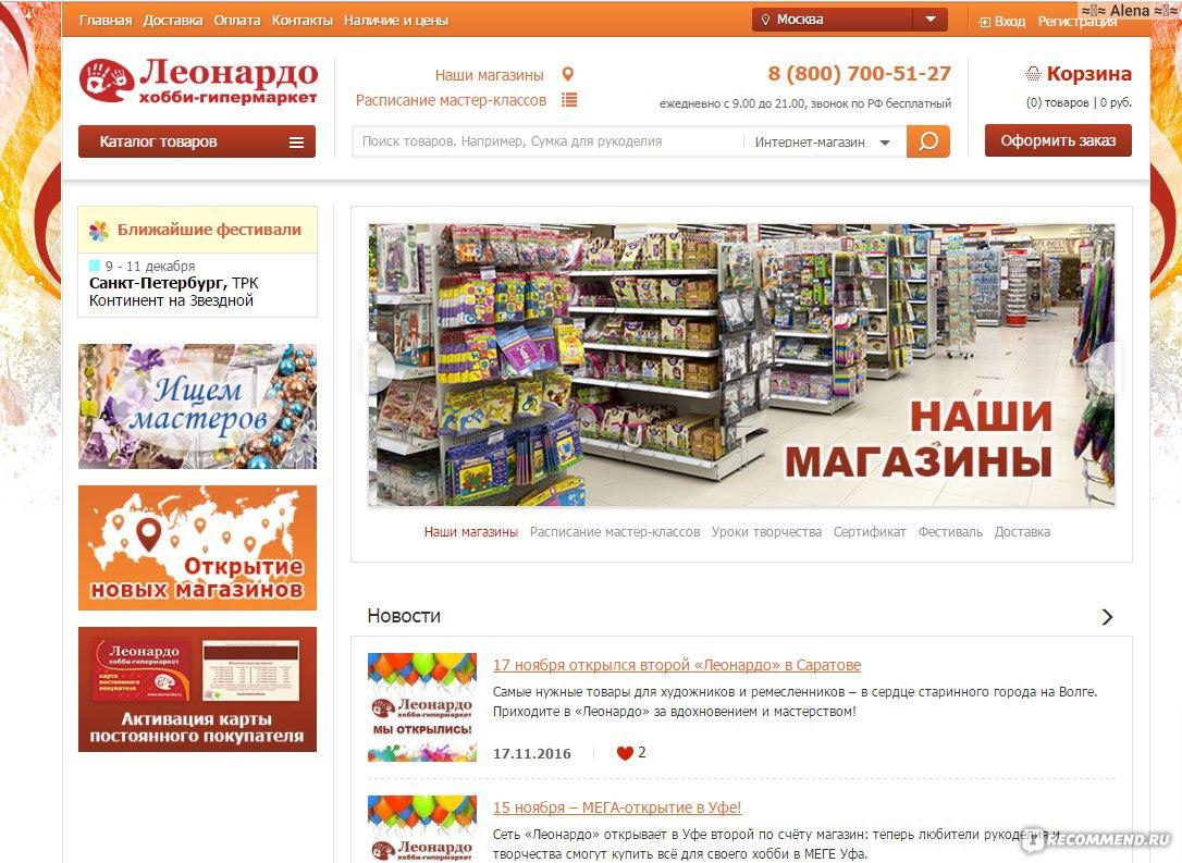 Магазин Леонардо В Ставрополе Каталог Товаров