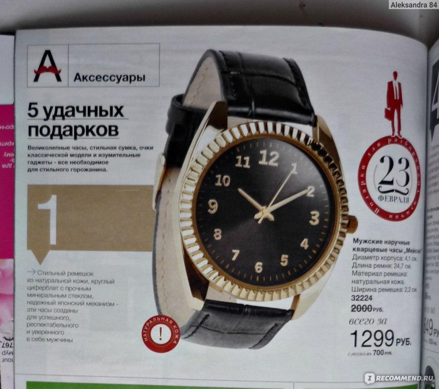 Мужские часы авон косметика виши купить спб