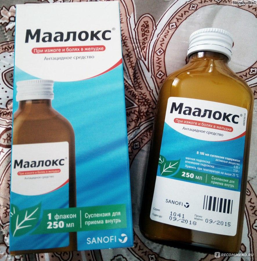 маалокс инструкция по применению суспензия для беременных