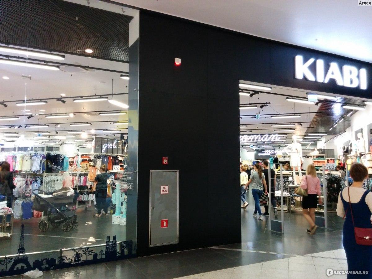 Магазины Одежды В Меге Краснодар