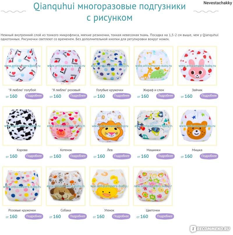 d2ec558c80d5 МНОГОРАЗОВЫЕ ПОДГУЗНИКИ. Сайт Антипамперс.ру - www.antipampers-baby.ru фото