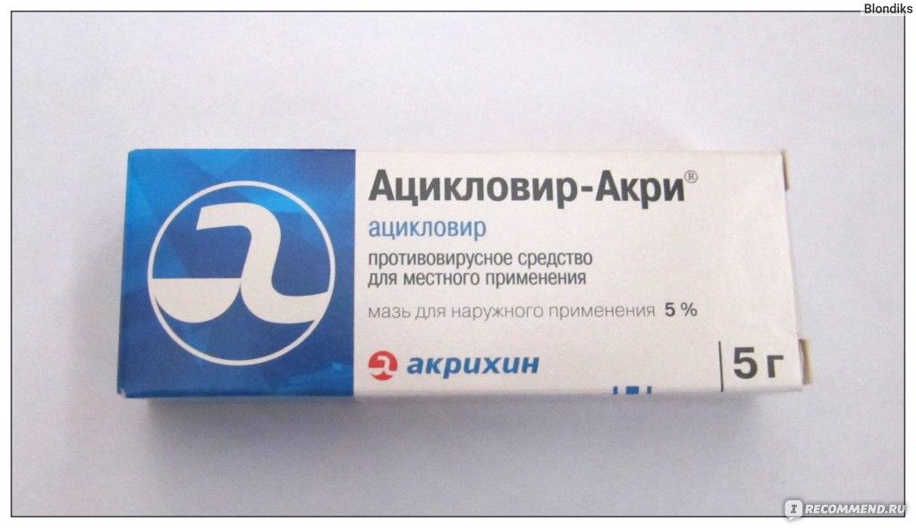 ацикловир акри способ применения и дозы