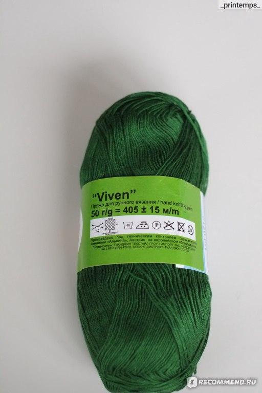 пряжа Alpina Viven бамбуковая очень тонкая пряжа для вязания