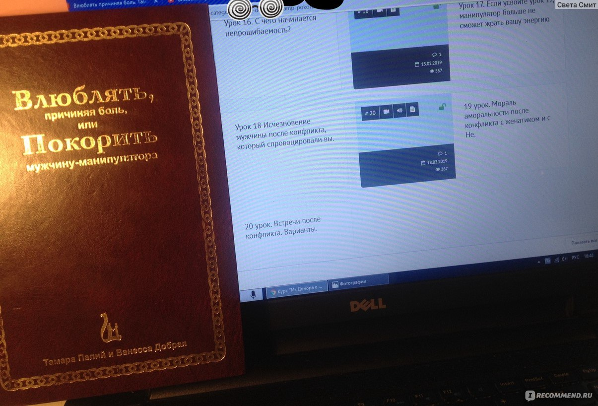 книга из донора в вамп скачать бесплатно