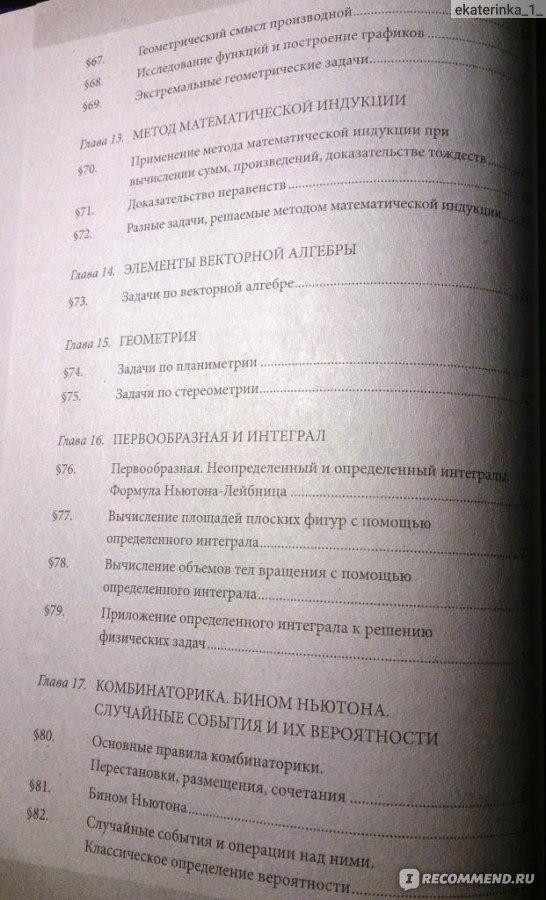 Решебник Сборника 3000 Задач