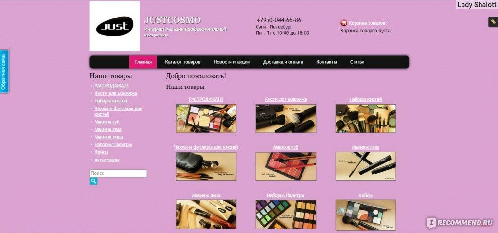 Интернет магазин мир декоративной косметики