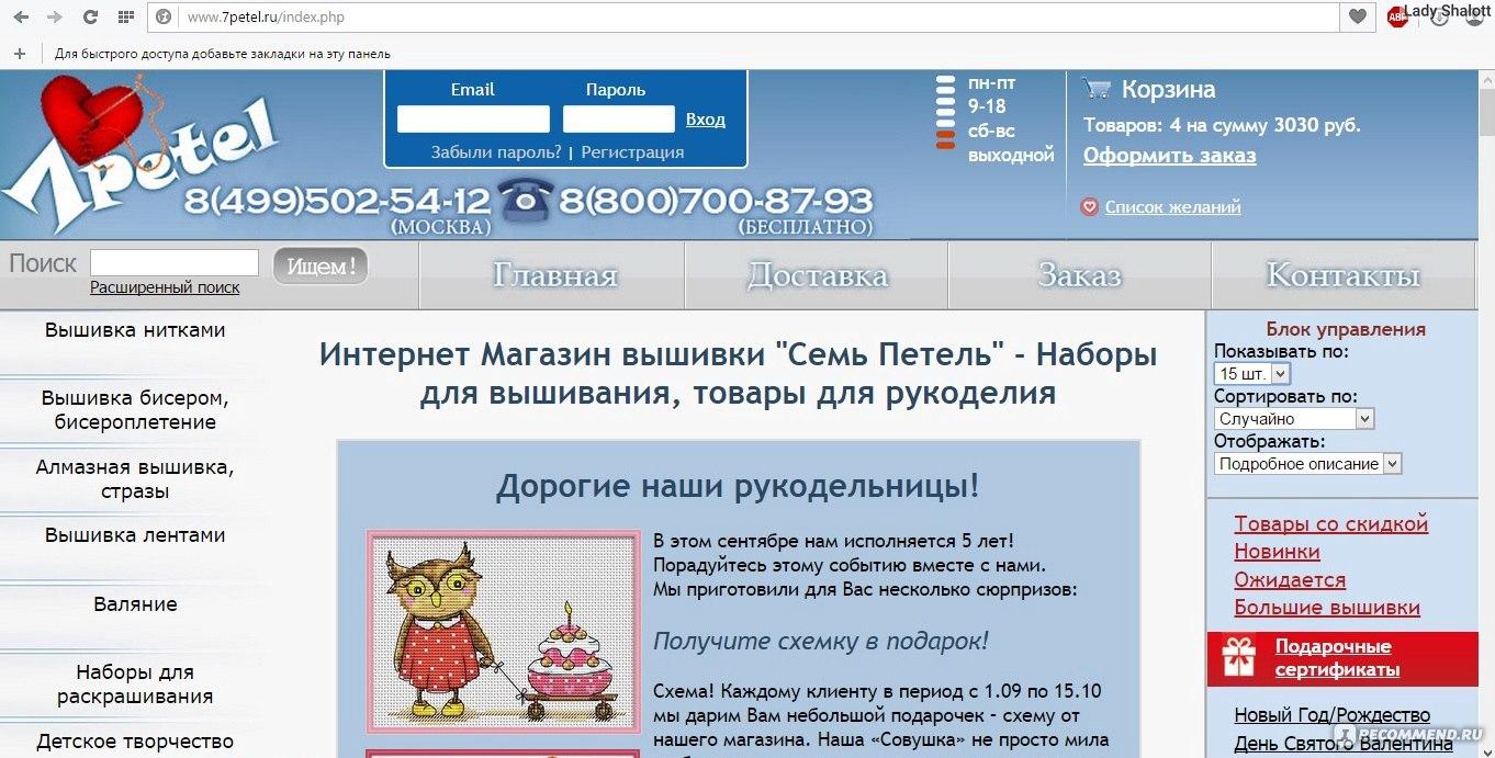Интернет-магазин вышивки Семь петель - Наборы для 92