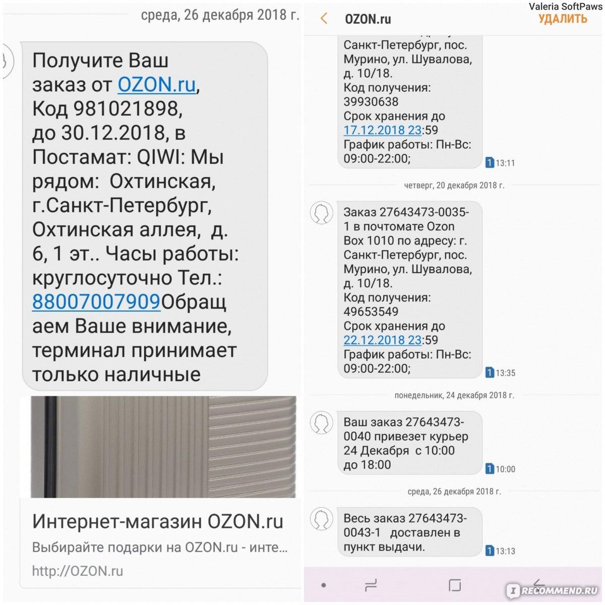 827a25c2dd6a Ozon.ru» - интернет-магазин - «Ozon.ru - самый любимый интернет ...