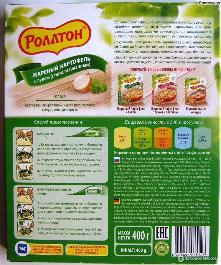 Калорийность жареной картошки с луком