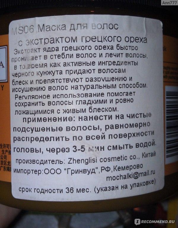 Масло зародышей пшеницы или миндальное для волос