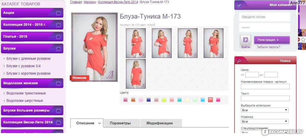 интернет магазин супермамочки в казани - 7