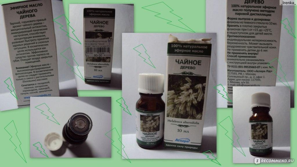 Эфирное масло чайного дерева инструкция по применению