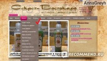 Косметика и парфюмерия востока