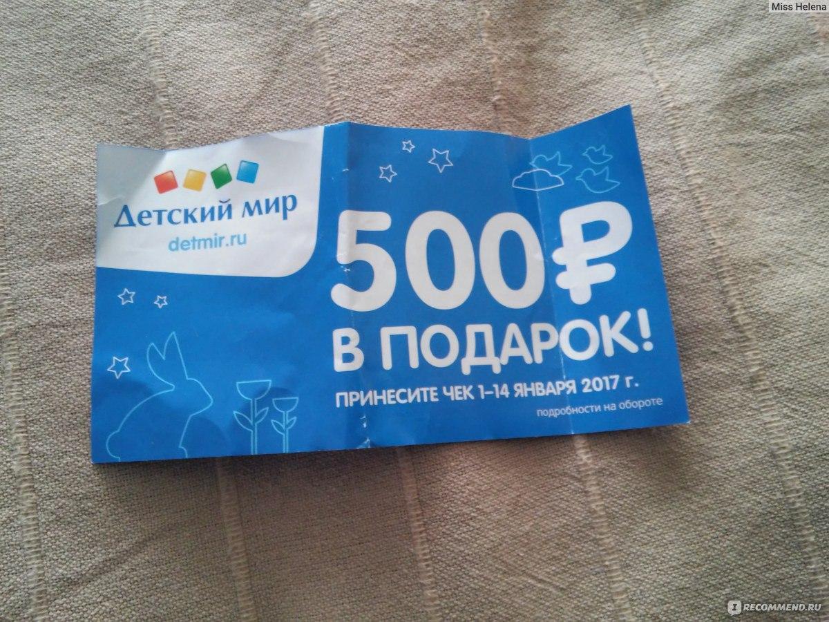 Детский мир 500 рублей в подарок 2017 907