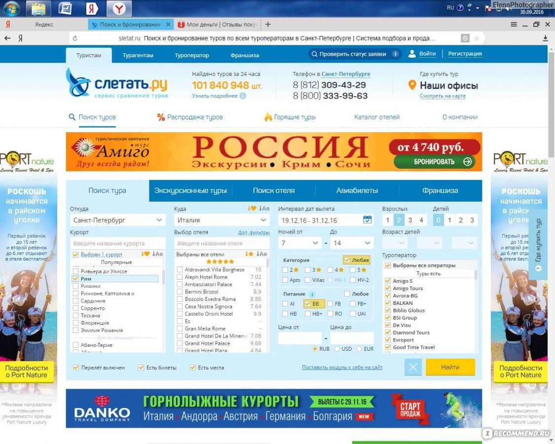 Турпоиск официальный сайт поиск тура из санкт-петербурга