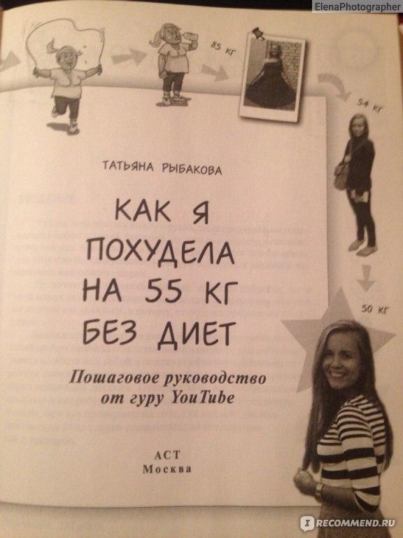 Как я похудела на 55 кг без диет. Татьяна Рыбакова - «Книга, которая ... 8f0cdd25907