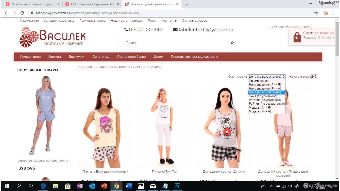 Трикотаж Сайты Интернет Магазинов