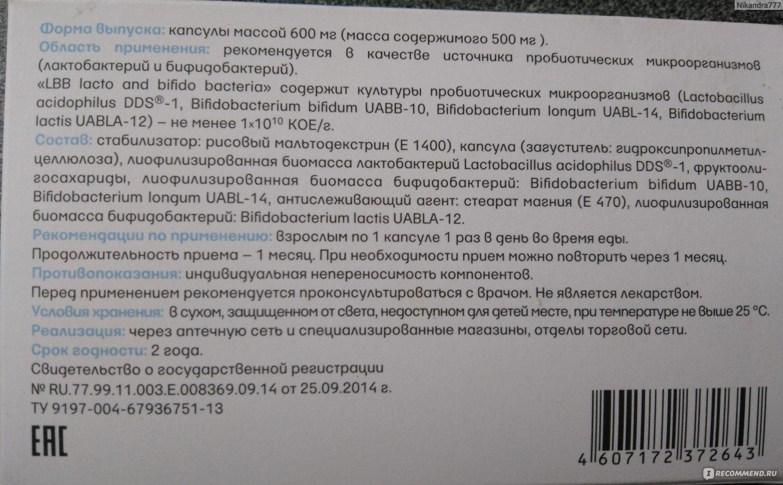 Lbb пробиотик инструкция.