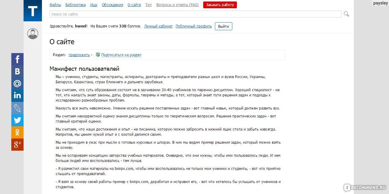 twirpx com Электронная библиотека студента и не только   twirpx com фото