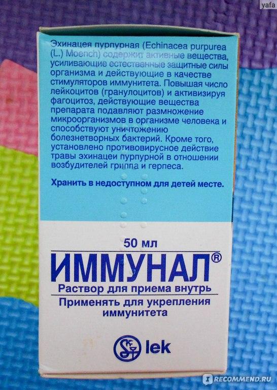 Препараты повышающие иммунитет человека